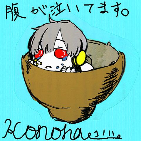コノハの画像 プリ画像