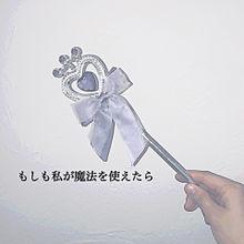 魔法の画像(恋バナに関連した画像)