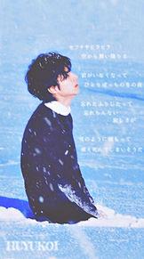冬恋**保存はポチorコメ プリ画像