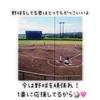 野球部☞♡  ポチッしてね プリ画像