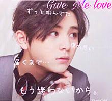 Give Me love💕の画像(Give Me Loveに関連した画像)