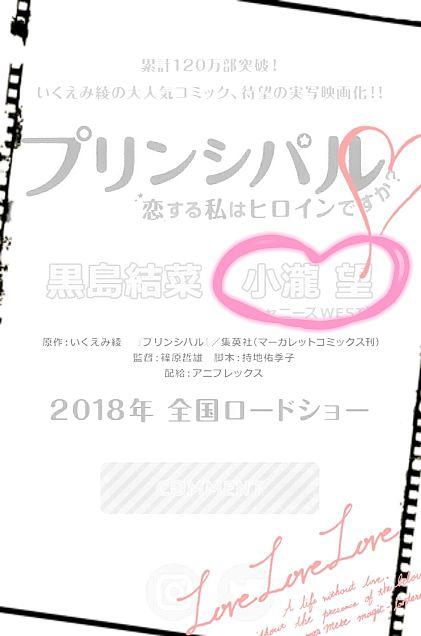 のんちゃん初主演映画プリンシパル~恋する私はヒロインですか?~の画像(プリ画像)