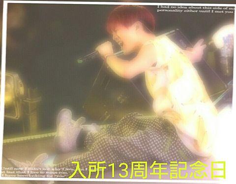 神ちゃん入所13周年記念日の画像(プリ画像)