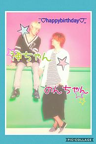 .*♥Happy Birthday ♥*.の画像(神ちゃん/のんちゃんに関連した画像)