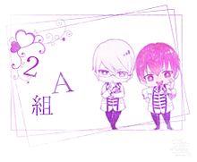 2A組♡    リクエスト〇です♡の画像(プリ画像)