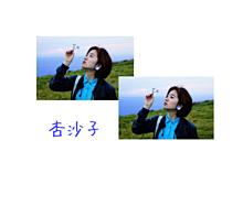 杏沙子 プリ画像