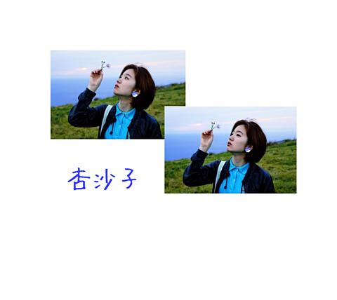杏沙子の画像 プリ画像