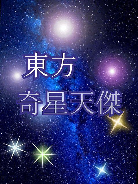 東方奇星天傑(オリキャラ紹介)の画像(プリ画像)