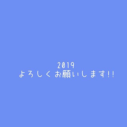 2019よろしくお願いします!!の画像(プリ画像)
