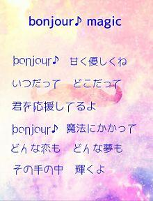 bonjour♪magicの画像(パティスリーに関連した画像)