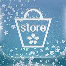 storeの画像(Shoppingに関連した画像)