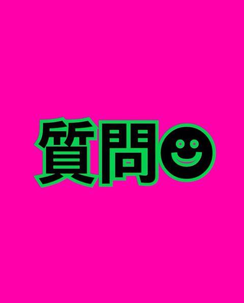 K-POP質問の画像(プリ画像)