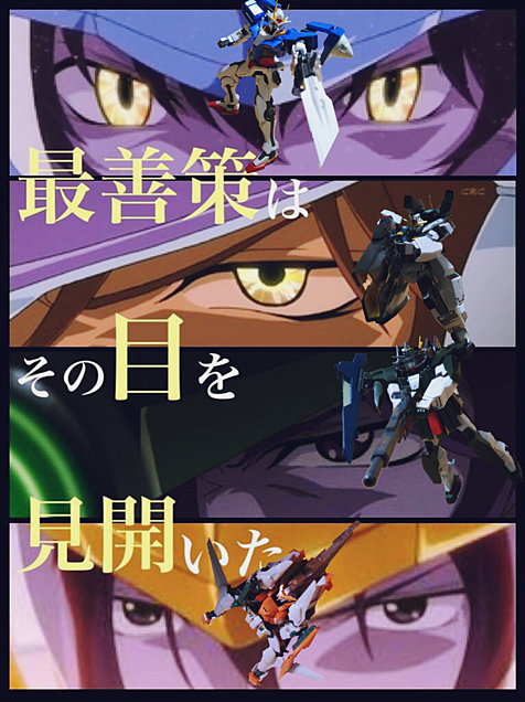 ガンダムOO各機の画像(プリ画像)