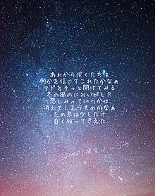 夜空ノムコウ プリ画像