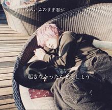 眠り深瀬くん(眠り姫の画像(なかじんに関連した画像)