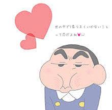 恋の画像(しんちゃん ポエムに関連した画像)
