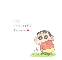 しんちゃん恋愛ポエムの画像(しんちゃん ポエムに関連した画像)