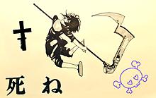 鈴屋什造(「・ω・)「ダオ!~の画像(什造に関連した画像)