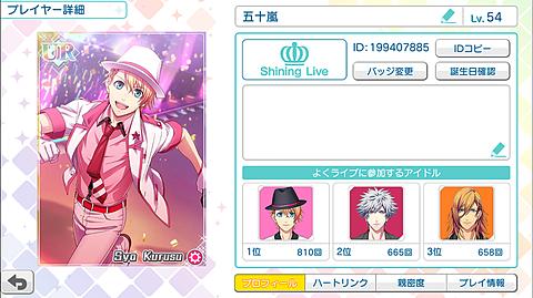 うた☆プリ Shining Liveの画像(プリ画像)