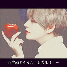 テテ!!(´。✪ω✪。`)白雪姫みたい(*¨*)♡ プリ画像