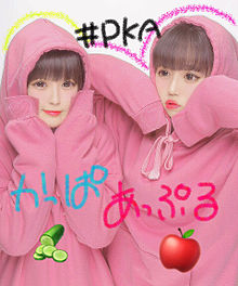 佐藤そると     PKA あっぷるの画像(PKAに関連した画像)