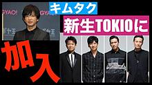 キムタク新生TOKIOに加入決定か?の画像(キムタクに関連した画像)