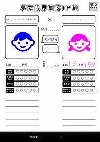 CP観の画像(CPに関連した画像)