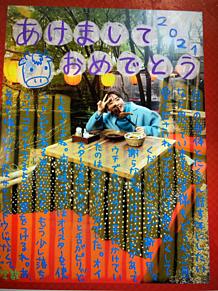 新垣結衣 ガッキー 年賀状の画像(年賀状に関連した画像)