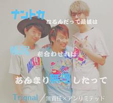 Trignal/無責任×アンリミテッドの画像(trignalに関連した画像)
