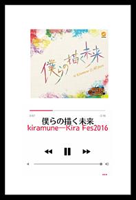 kiramune/僕らの描く未来の画像(Kiramuneに関連した画像)