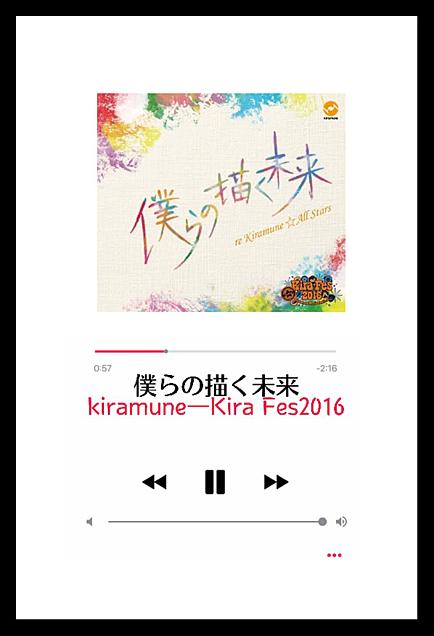 kiramune/僕らの描く未来の画像 プリ画像