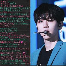 EXO 妄想の画像(exokに関連した画像)
