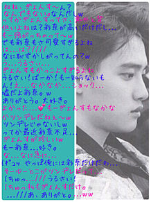 EXO 妄想 リクエストの画像(exokに関連した画像)