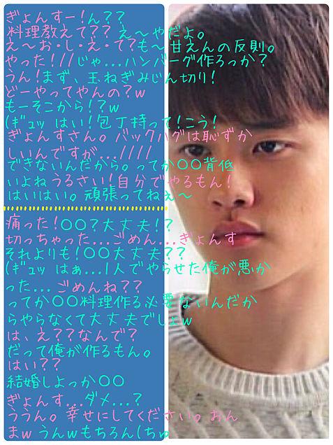 EXO 妄想 リクエストの画像 プリ画像
