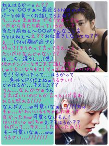 EXO 妄想 リクエスト プリ画像