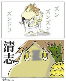 ズンドコ清志!の画像(プリ画像)