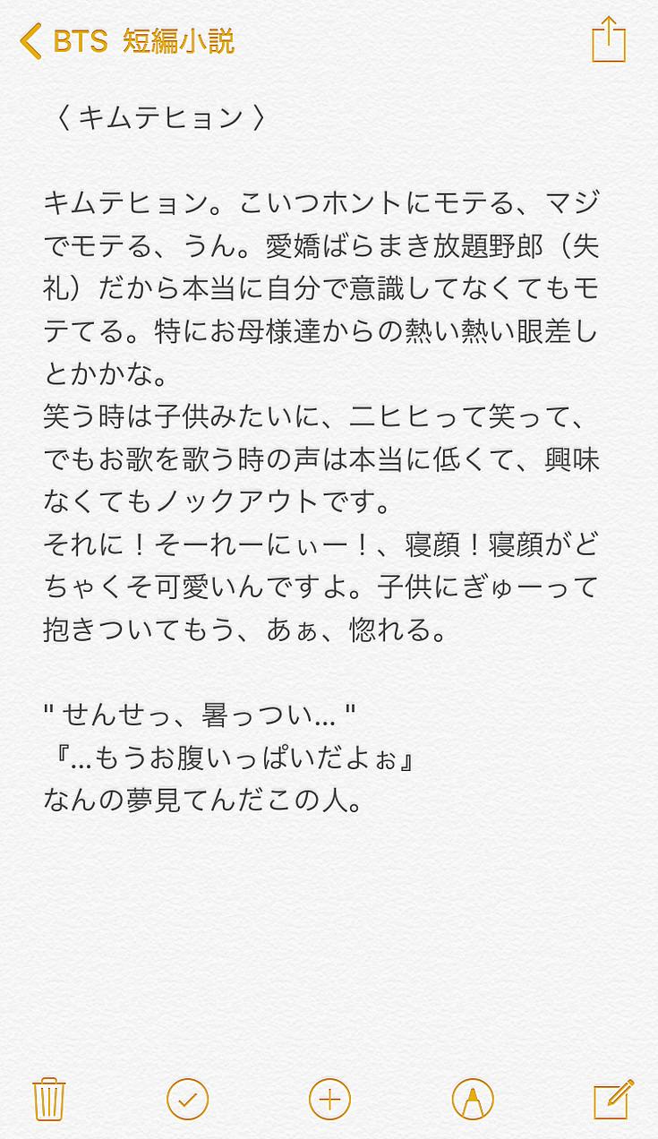 小説 団 防弾 少年 防弾少年団のグクと禁断の恋!?パート1【妄想恋愛小説】動画あり