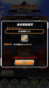 天下一80回優勝〜の画像(プリ画像)