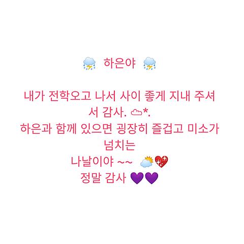 韓国の友達に 💖💖の画像(プリ画像)