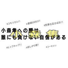 小 森 隼 愛の画像(プリ画像)