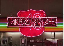 AKB48カフェの画像(プリ画像)