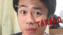 シルクのTARAKOの画像(tarakoに関連した画像)