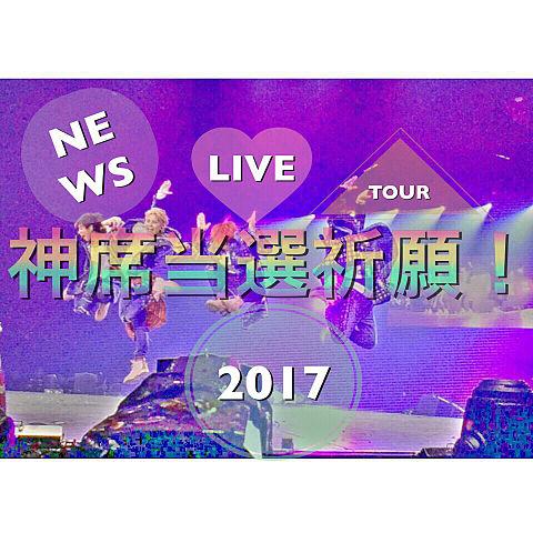 NEWS LIVETOUR 2017 神席当選祈願!!の画像(プリ画像)