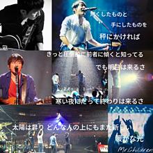 Mr.Children((リクエスト歌詞画の画像(桜井和寿に関連した画像)
