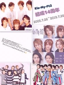 Kis-My-Ft2結成日♡ プリ画像