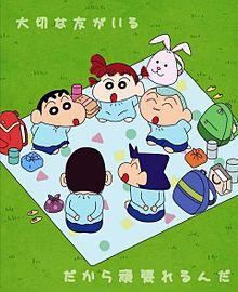 クレヨンしんちゃんの画像(友達に関連した画像)