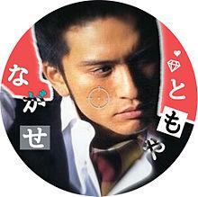 長瀬なるみ様リクエストの画像(TOKIOに関連した画像)