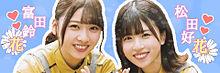 松田 るい 希坂46 さま リクエスト プリ画像