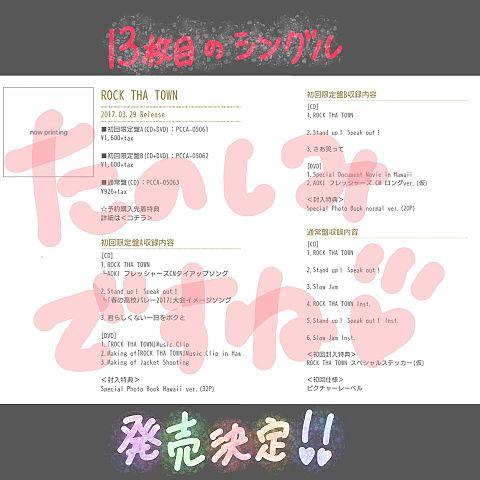 発売決定!!!!!の画像(プリ画像)