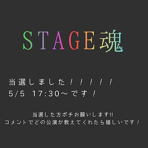 STAGE魂!!!!!の画像(プリ画像)